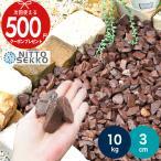 砂利 茶色砕石 チョコレートロック 約3cm 20kg