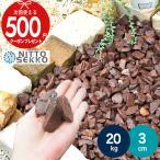 砂利 茶色砕石 チョコレートロック 約3cm 30kg
