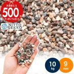 砂利/クランベリー(紫色)/9mm/20kg