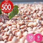 砂利/フランボワーズ(ピンク色)/直径9mm/20kg
