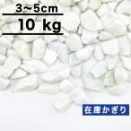 白玉砂利 大理石の天然石/直径約3〜5cm/20kg