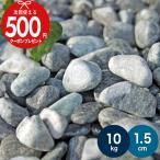 玉砂利 青 玉砂利 アイスブルースプレッド 約1.5cm 10kg