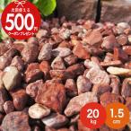 赤色玉砂利 レッドスプレッド 約1.5cm 30kg