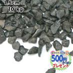 黒砕石 ブラックロック 約1.5cm/20kg