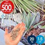 砂利 茶色砕石 チョコレートロック 約1.5cm 30kg