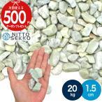 緑玉砂利 ビーンズグリーンスプレッド 約1.5cm 20kg