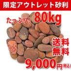 赤マット玉砂利/約1.5cm〜3cm/20kg