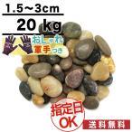 五色マット玉砂利/約1.5cm〜3cm/20kg