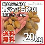 黄マット玉砂利/約1.5cm〜3cm/20kg