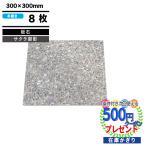 板石 サクラ御影 300×300mm 本磨き(又はバーナー)仕上げ 8枚セット 在設