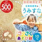 九州さがのすな 30kg 砂場 遊び砂
