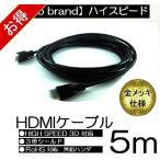 No brand ハイスピード HDMIケーブル 5m 3D/イーサネット対応 HDMI Ver1.4