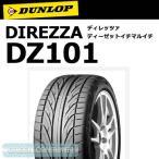 ダンロップ ディレッツァ DZ101 155/65R13 73H◆軽自動車用サマータイヤ