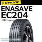 ダンロップ エナセーブ EC204 165/55R15 75V◆ENASAVE 軽自動車用サマータイヤ 低燃費タイヤ