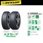 サマータイヤ ダンロップ エナセーブ RV505 205/60R16 92H◆ミニバン用 低燃費タイヤ