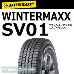 【2017年製】ダンロップ ウィンターマックスSV01 145R12 6PR◆WINTER MAXX バン/トラック用スタッドレスタイヤ