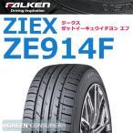 ファルケン ジークス ZE914F 175/60R15 81H◆ZIEX 普通車用サマータイヤ