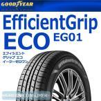 グッドイヤー エフィシエントグリップ エコ EG01 175/65R15 84H◆Efficient Grip ECO 普通車用サマータイヤ 低燃費タイヤ