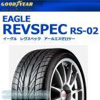 グッドイヤー レヴスペック RS-02 205/55R16 89V◆REVSPEC 普通車用サマータイヤ