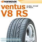 ハンコック ベンタス V8 RS H424 165/45R16 74V XL 数量限定 目玉品◆VENTUS 軽自動車用サマータイヤ