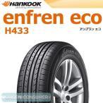 ハンコック アンプラン エコ H433 165/55R15 79H XL◆enfren eco 軽自動車用サマータイヤ