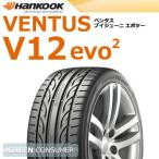 ハンコック ベンタス V12 エボ2 k120 185/55R15 82V◆VENTUS 普通車用サマータイヤ