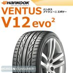 ハンコック ベンタス V12 エボ2 k120 225/35R19 88Y XL◆VENTUS 普通車用サマータイヤ