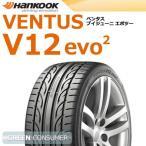 ハンコック ベンタス V12 エボ2 k120 245/45R19 102Y XL◆VENTUS 普通車用サマータイヤ