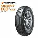 ハンコック キナジー エコ2 K435 155/65R14 75T 数量限定 目玉品◆KINERGY ECO2 軽自動車用サマータイヤ