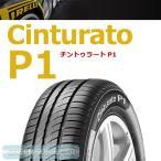ピレリ チントゥラートP1 205/60R16 92V◆CINTURATO 正規輸入品 普通車用サマータイヤ ミニバンもOK