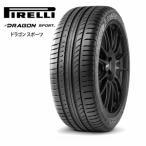 ピレリ ドラゴンスポーツ 225/45R17 91W【数量限定 目玉品】◆DRAGON SPORT 正規輸入品 普通車用サマータイヤ