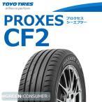 トーヨータイヤ プロクセス CF2 195/55R16 87V◆新製品 PROXES 普通車用サマータイヤ