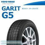 【2016年製】トーヨータイヤ ガリット G5 175/65R15 84Q◆GARIT 普通車用スタッドレスタイヤ