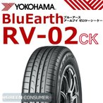 ヨコハマ ブルーアース RV-02CK 165/55R15 75V◆BluEarth ミニバン用サマータイヤ 低燃費タイヤ