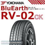 ヨコハマ ブルーアース RV-02CK 165/65R14 79S◆BluEarth ミニバン用サマータイヤ 低燃費タイヤ