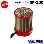 【送料無料】 温室用 パネルヒーター 200W SP-200 ( サーモ無 ・増設用 )  /  温室 ヒーター 200 園芸