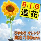 BIG造花 ひまわり オレンジ 130cm 巨大 大型 ジャンボ 特大 造花 インテリア 観葉植物 花 フラワー