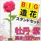 【送料無料】 BIG造花 スタンドセット 牡丹 紫 127cm 巨大 大型 ジャンボ 特大 造花 おしゃれ インテリア 観葉植物 花 フラワー