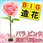 BIG造花 バラ ピンク 136cm 巨大 大型 ジャンボ 特大 造花 インテリア 観葉植物 花 フラワー