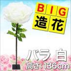 【送料無料】 BIG造花 バラ 白 136cm 巨大 大型 ジャンボ 特大 造花 おしゃれ インテリア 観葉植物 花 フラワー