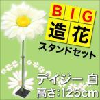 【送料無料】 BIG造花 スタンドセット デイジー 白 125cm 巨大 大型 ジャンボ 特大 造花 おしゃれ インテリア 観葉植物 花 フラワー