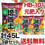 最高級培養土 15L 3袋セット