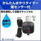 【タカギ】かんたん水やりタイマー 雨センサー付 GTA211 18032123