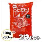 連作障害ブロックW 10kg 2袋セット