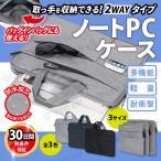 ノートパソコン ケース ノートPC  おしゃれ 防水 軽量  持ち運び パソコンバッグ インナーケース ビジネスバッグ