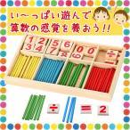 知育玩具 棒数え 算数 木製 パズル 小学生 4歳 5歳 6
