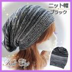 ニット帽 黒 ブラック 秋冬用 帽子 ニット帽  薄手 レディース メンズ ニットキャップ