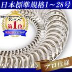 リングゲージ 1〜28号 金属 日本規格 サイズゲージ