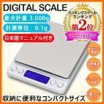 キッチンスケール  デジタルスケール 最大0.1g〜3kg 量り 日本語マニュアル