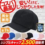 運動帽 - 帽子 キャップ レディース メンズ シンプル 無地 男女兼用
